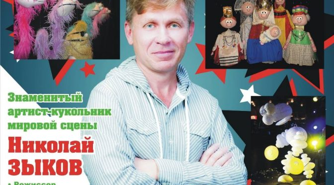 I will survive – Gloria gaynor – with the marionette of a Master: Nikolai Zykov!